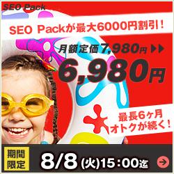 低価格SEOパッケージ-SEO Pack