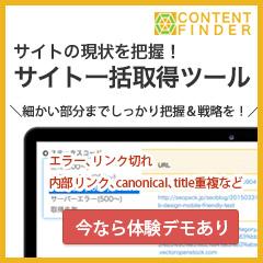 内部最適化ツールコンテンツファインダー