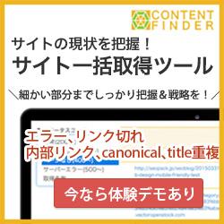 内部リンクをチェック!CONTENT FINDER(コンテンツファインダー)