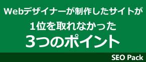 SEOパック - 月額7,980円のSEO対策パッケージ
