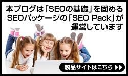 SEO PackブログはSEO Packが運営しています。
