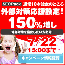 月額7,980円ではじめるSEO対策【SEOパック】