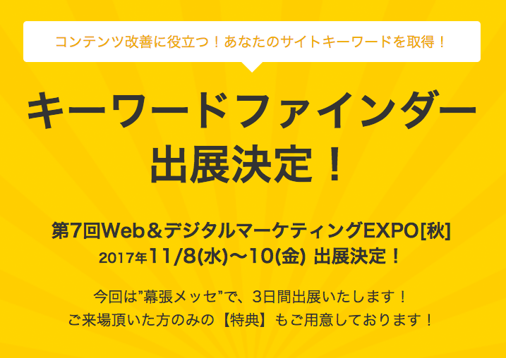 キーワードファインダーWeb&デジタルマーケティングEXPOに出展決定!