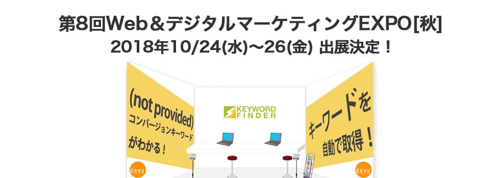 キーワードファインダーが2018年10月24日より開催される第8回Web&デジタルマーケティングEXPO[秋]に出展決定!
